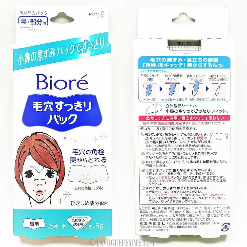 Biore T-Zone Cleansing Strip Pore Pack Japanese